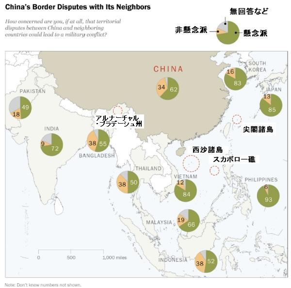 ↑ 概要マップにおける「中国における近隣諸国との領土紛争が軍事衝突につながる可能性について、どの程度懸念をしているか(2014年春)」と主要問題地域