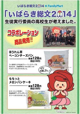 「ほうれん草ベーコンチーズパン」「もちっとメロンパンケーキ」ポスターイメージ