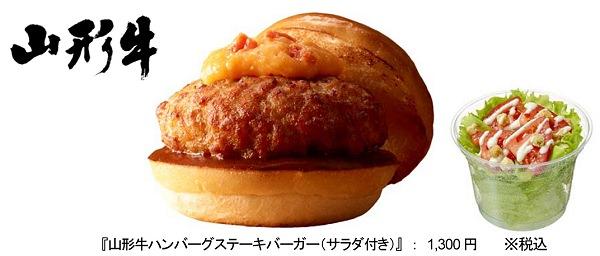 ↑ 山形牛ハンバーグステーキバーガー(サラダ付き)
