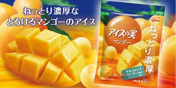 ↑ 「アイスの実<マンゴー>」商品パッケージとそのイメージ