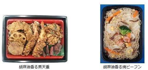 ↑ 左から胡麻油香る黒天重、胡麻油香る焼ビーフン