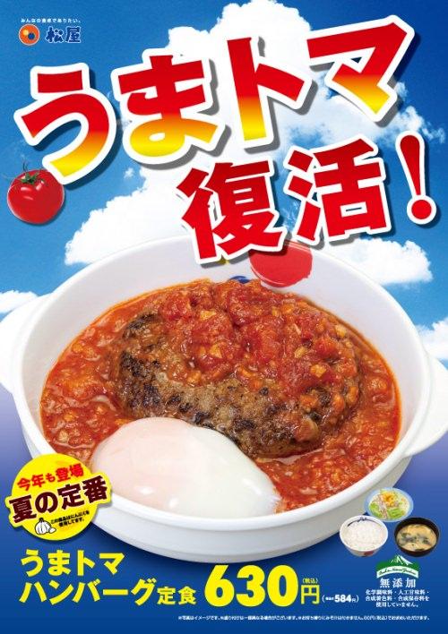 ↑ うまトマハンバーグ定食