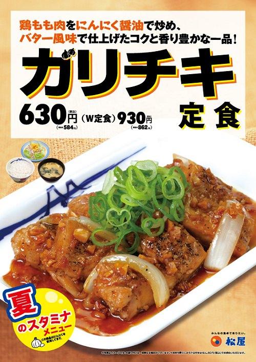 ↑ ガリチキ定食