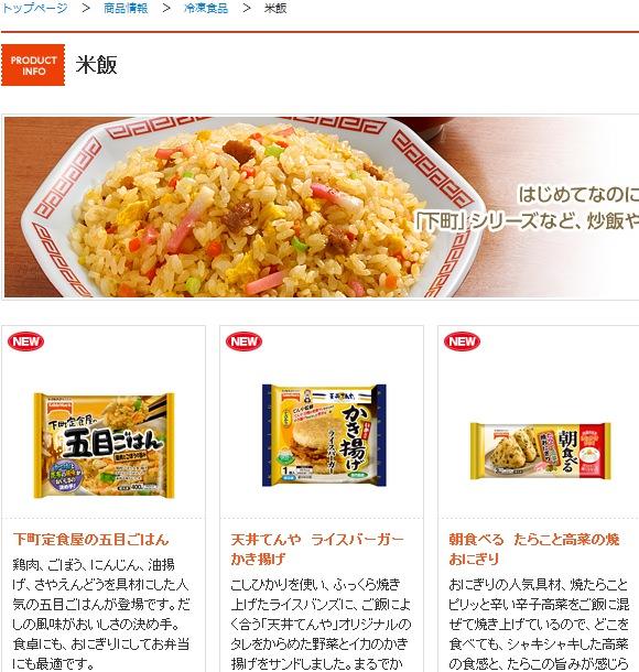 ↑ テーブルマークの米飯シリーズにもすでに「ライスバーガー かき揚げ」は収録済み
