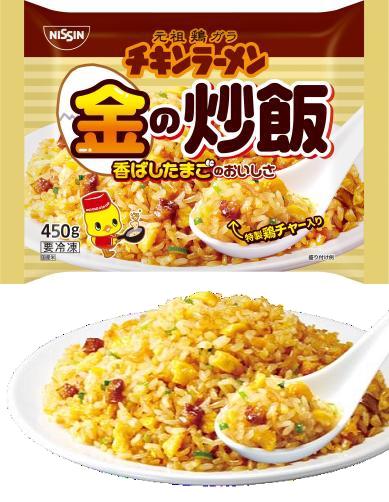 ↑ 冷凍 日清チキンラーメン 金の炒飯