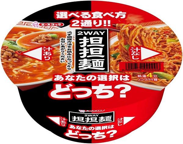 ↑ 2WAY 担担麺