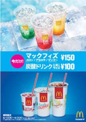 ↑ 炭酸飲料フェアキャンペーンポスター