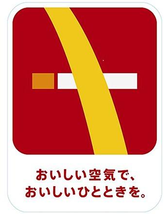 ↑ 禁煙を示すロゴマーク。マクドナルドの基調色が巧みに使われている