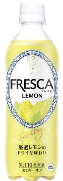 ↑ フレスカ レモン