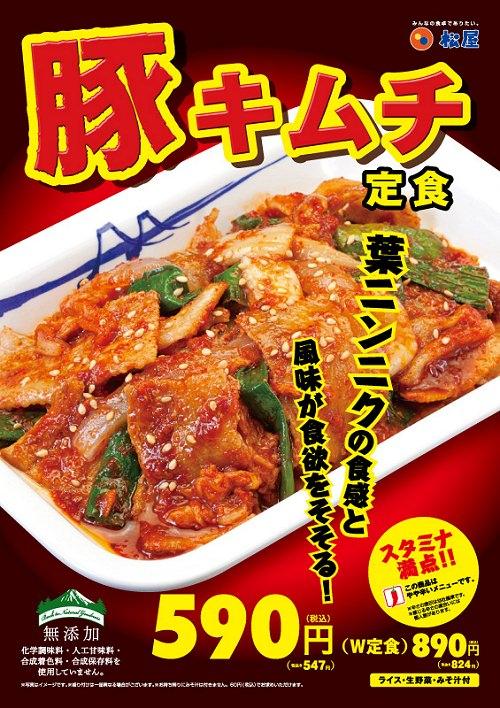 ↑ 豚キムチ定食告知デザイン