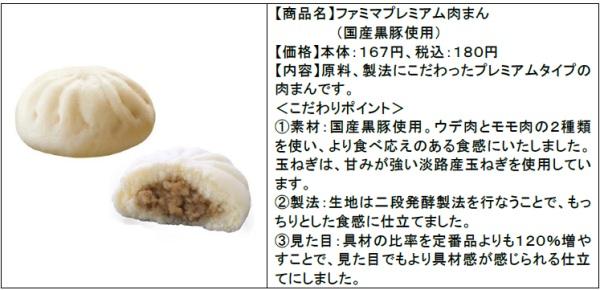 ↑ 8月26日から発売のファミマプレミアム肉まん(国産黒豚使用)