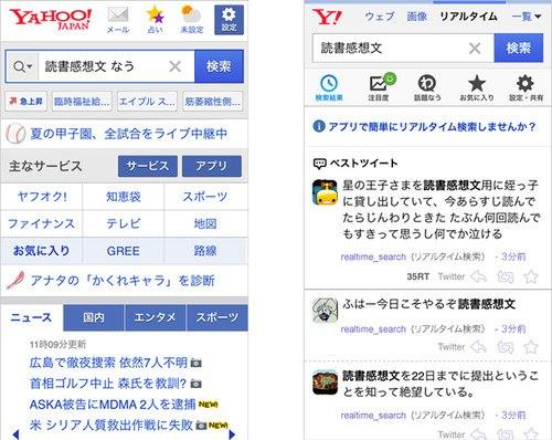 ↑ なう検索・スマートフォン版イメージ
