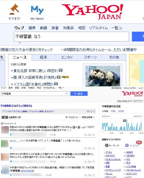 ↑ なう検索・パソコン版イメージ