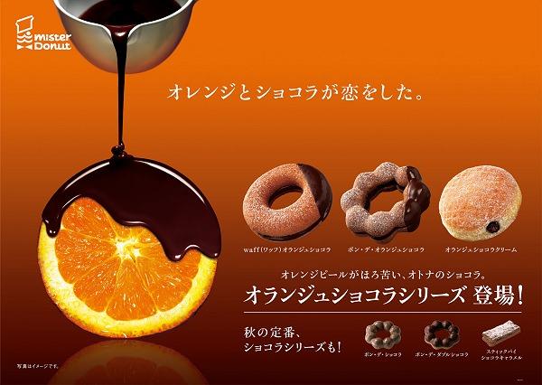 ↑ オランジュショコラシリーズのお知らせポスター