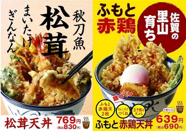 ↑ 「松茸天丼」と「ふもと赤鶏天丼」