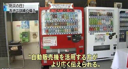 ↑ 自動販売機に専用ユニットを内蔵することにより災害警報を身近に伝達する公知システムとする今実証実験を伝える報道映像。