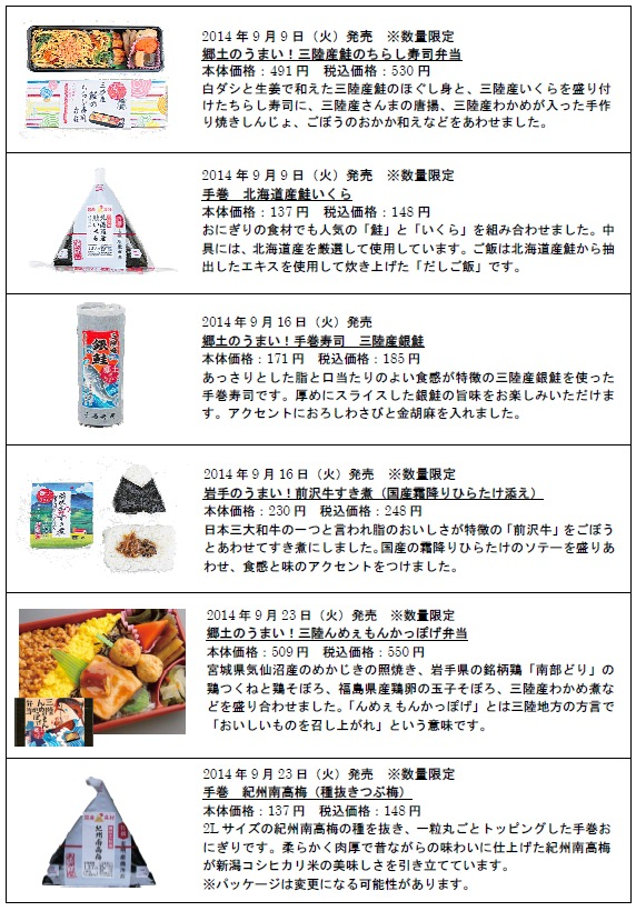 ↑ 全国各地の国産食材を使用した弁当、寿司、おにぎり6品