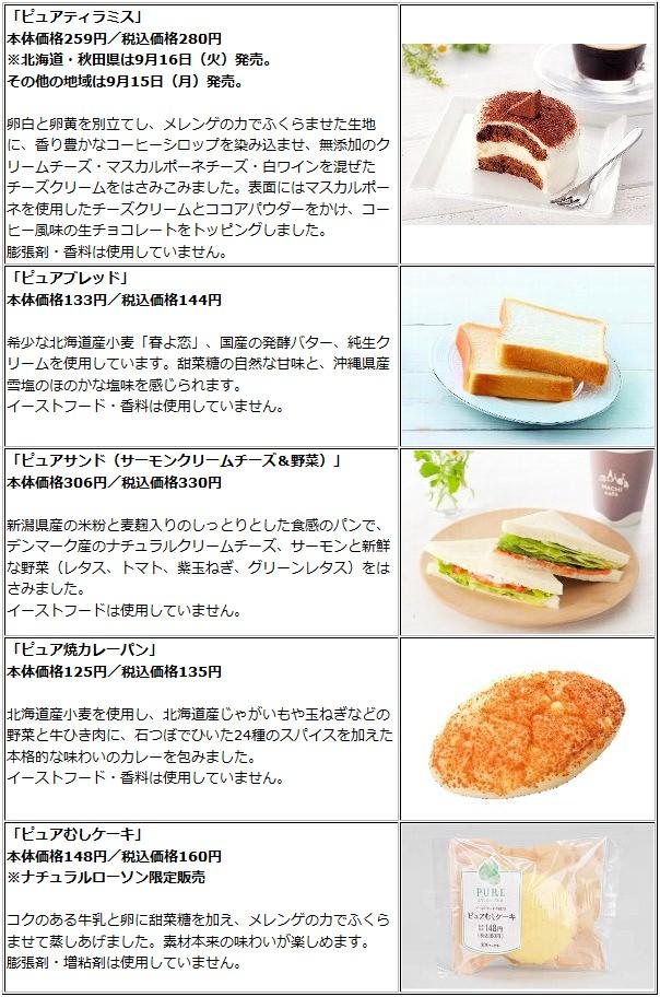 ↑ ピュアシリーズ新商品詳細(9月16日発売)