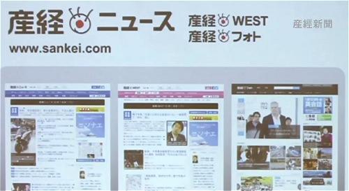 ↑ 産経ニューススタートを伝える報道映像。