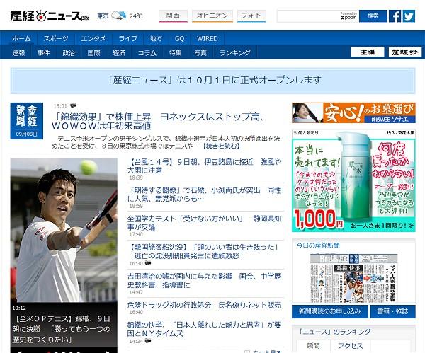 ↑ 産経ニュース先行運用版トップページ。右端の「今日の産経新聞」のリンク先からはビューワーで産経新聞の1面のみが電子版として閲覧できる
