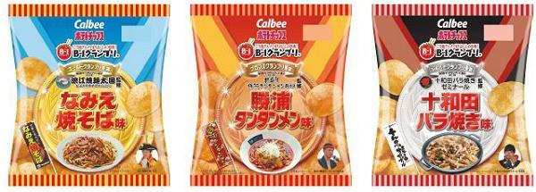 ↑ 左から「ポテトチップス なみえ焼そば味」「同 勝浦タンタンメン味」「同 十和田バラ焼き味」