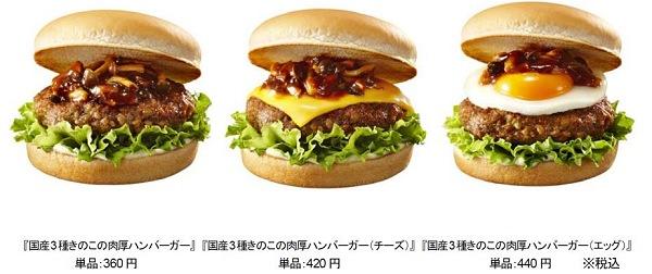 ↑ 左から国産3種きのこの肉厚ハンバーグ、同(チーズ)、同(エッグ)