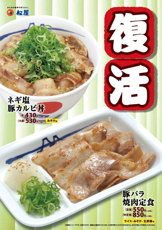 ↑ ネギ塩豚カルビ丼と豚バラ焼肉定食の復活販売公知ポスター
