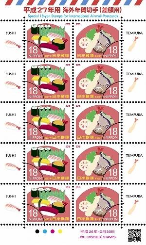 ↑ 2015年用海外年賀切手(差額用)