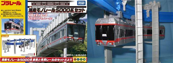 ↑ 湘南モノレール5000系セット(1次車・赤ライン)