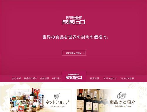 ↑ 成城石井のウェブサイト