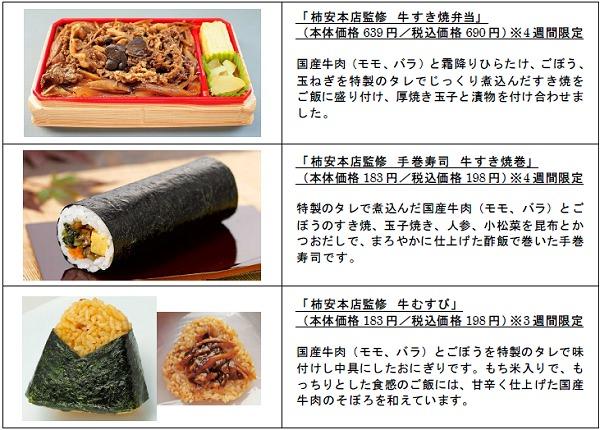 ↑ 柿安本店監修のお弁当など3品目