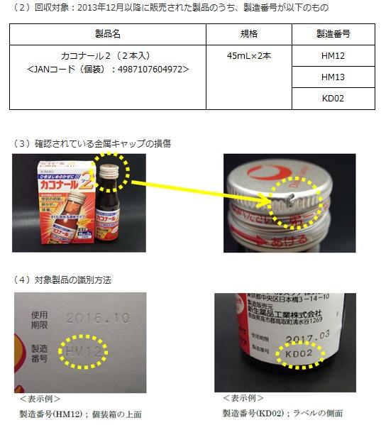 ↑ 「カコナール2(2本入り)」の回収対象商品詳細