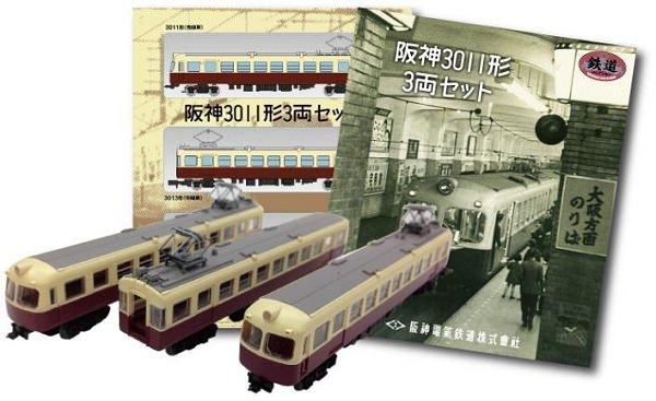 ↑ 目玉商品の「鉄道コレクション 阪神 3011形 3両セット」(4500円、税込)