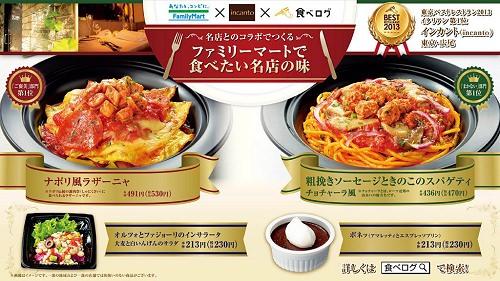 ↑ 「食べログ」との共同企画商品・店内掲示用専用ポスター