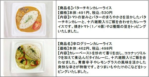 ↑ 今回発売されるバターチキンカレーライスと辛口グリーンカレーライス