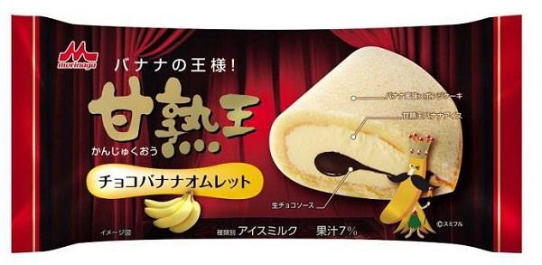 ↑ 甘熟王チョコバナナオムレット