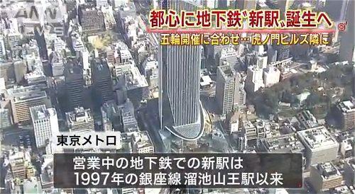 ↑ 新駅開発を伝える報道映像