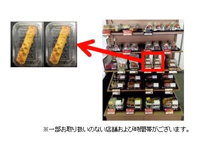 ↑ 惣菜などを並べる棚にちくわ天(ポテサラ)は配されることに