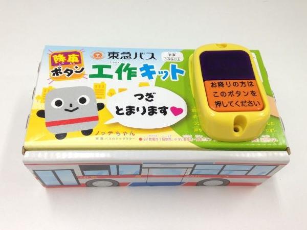↑ 降車ボタン&工作キットセット