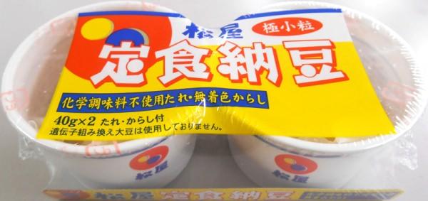 ↑ 松屋の定食納豆