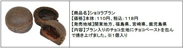 ↑ ショコラパン(関東地区を中心とした一部地域のみ)