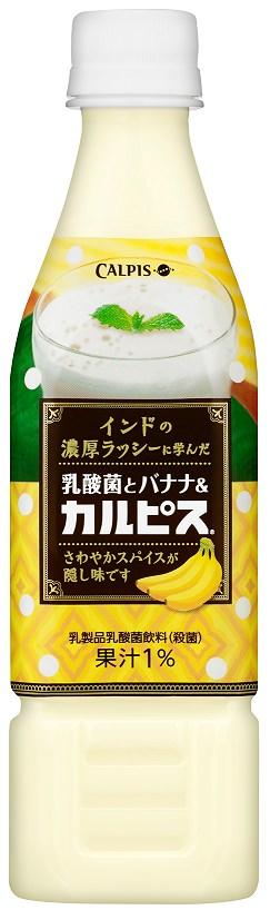 ↑ 乳酸菌とバナナ&『カルピス』