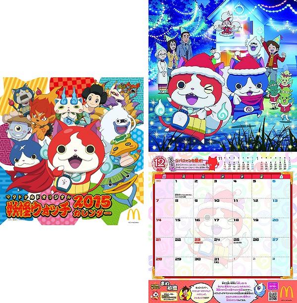 ↑ マクドナルドオリジナル 妖怪ウォッチカレンダー2015