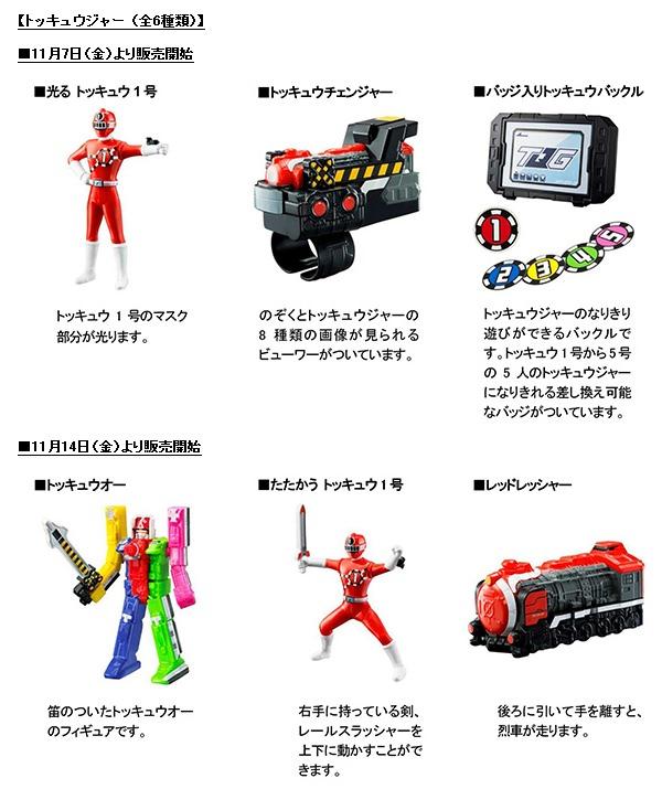 ↑ トッキュウジャー(全6種類)