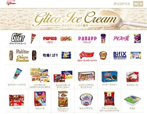 ↑ 江崎グリコのアイスクリーム製品