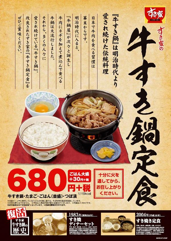 ↑ 牛すき鍋