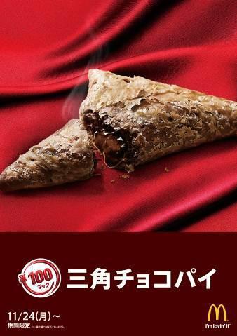 ↑ 三角チョコパイ告知ポスター