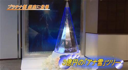 ↑ ディズニー プラチナクリスマスツリー-アナと雪の女王-などを伝える報道映像。