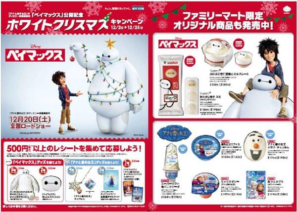 ↑ ホワイトクリスマスキャンペーン公知ポスターイメージ