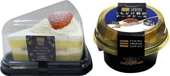 ↑ 「プレミアム ショートケーキのこだわり」と「プレミアム くちどけ贅沢チーズケーキのこだわり」